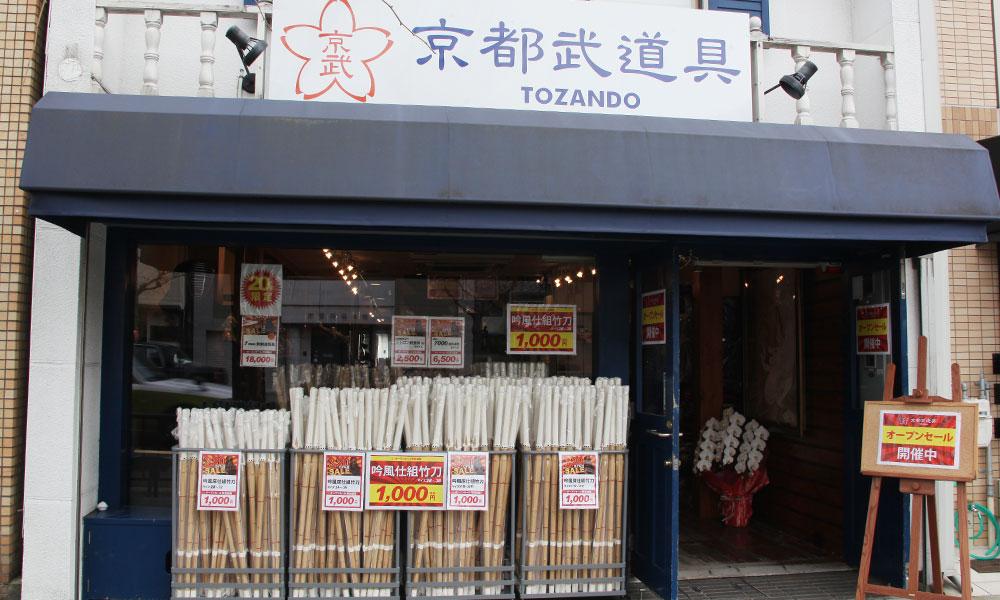 京都武道具店入り口の画像
